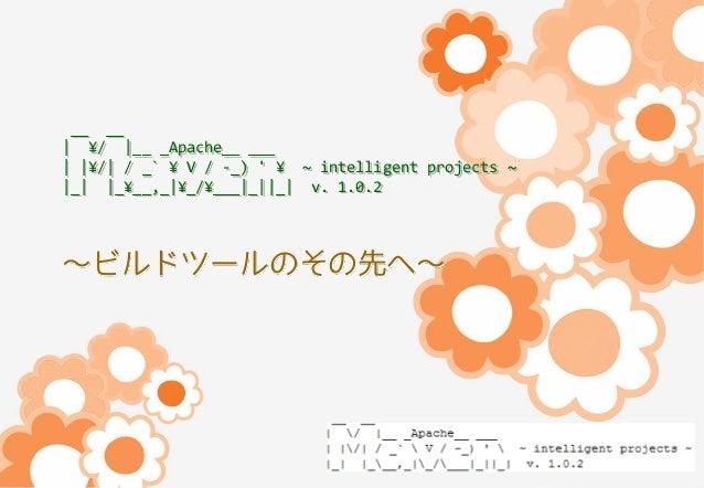 __ __   ¥/  __ _Apache__ ___    ¥/  / _` ¥ V / -_) ' ¥ ~ intelligent projects ~  _   _¥__,_ ¥_/¥___ _  _  v. 1.0.2  ~ビルドツー...