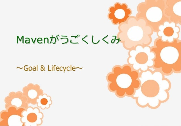 Mavenがうごくしくみ ~Goal & Lifecycle~