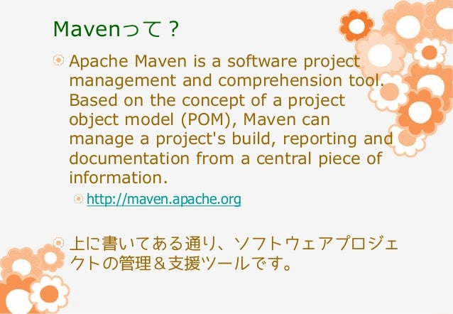 Mavenって? Apache Maven is a software project management and comprehension tool. Based on the concept of a project object mo...