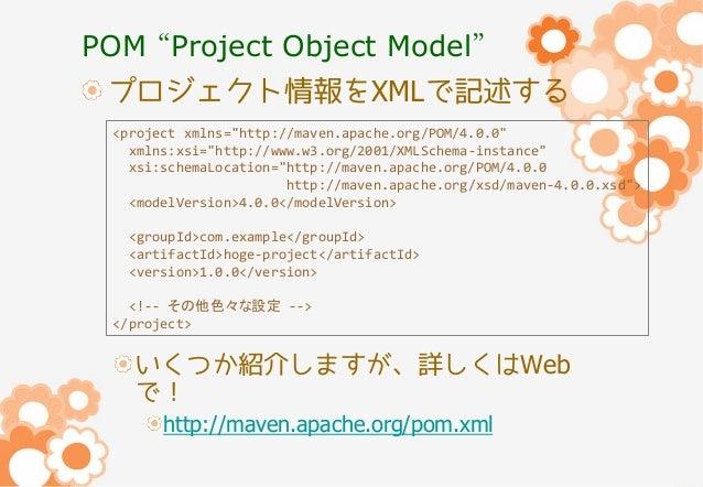 "POM ""Project Object Model"" プロジェクト情報をXMLで記述する <project xmlns=""http://maven.apache.org/POM/4.0.0"" xmlns:xsi=""http://www.w3.o..."