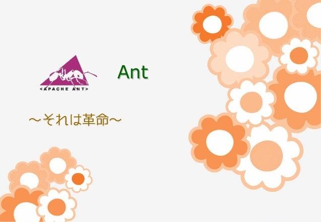 Ant ~それは革命~
