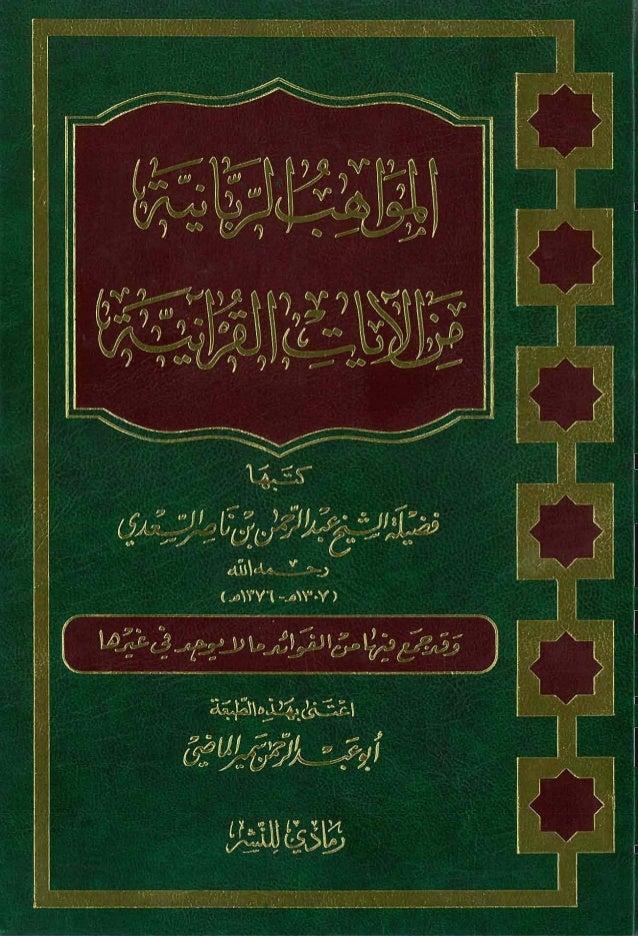 عبد الرحمن بن ناصر السعدي - المواهب الربانية من الآيات القرآنية