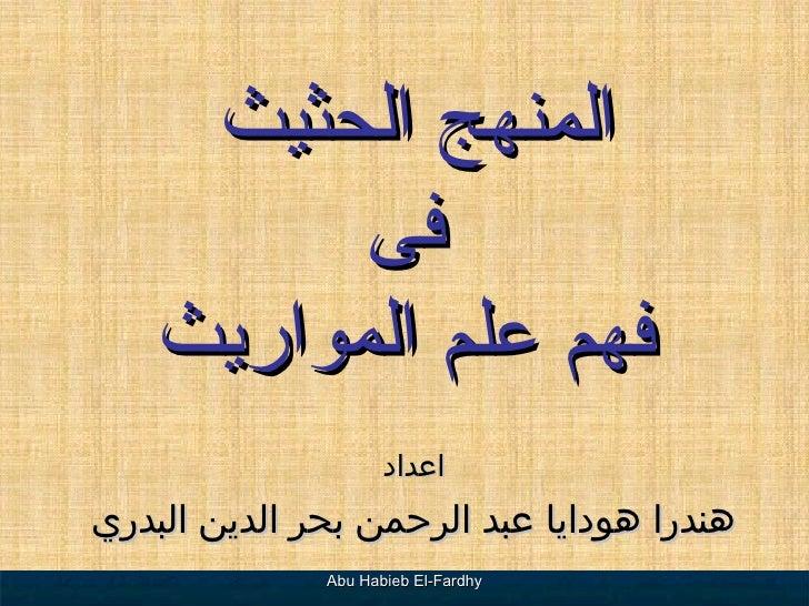 المنهج الحثيث  فى فهم علم المواريث <ul><li>اعداد </li></ul><ul><li>هندرا هودايا عبد الرحمن بحر الدين البدري </li></ul>