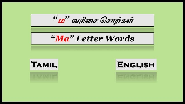 Tamil Words Starts with