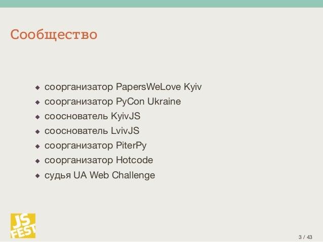JS Fest 2018. Максим Климишин. Распределенные данные: CRDT-структуры данных в JS Slide 3
