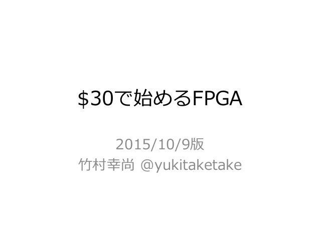 $30で始めるFPGA 2015/10/9版 竹村幸尚 @yukitaketake