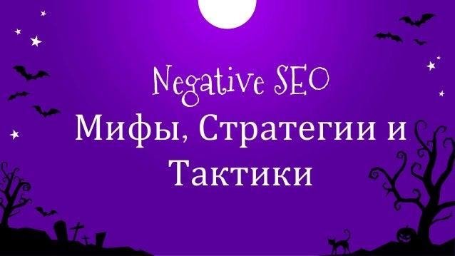 Negative SEO Мифы, Стратегии и Тактики