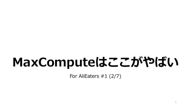 MaxComputeはここがやばい For AliEaters #1 (2/7) 1