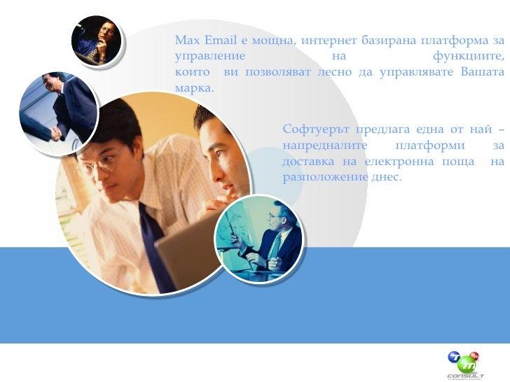 Max Еmail   е   мощна, интернет базирана   платформа за управление   на функциите, които  ви позволяват лесно да управлява...