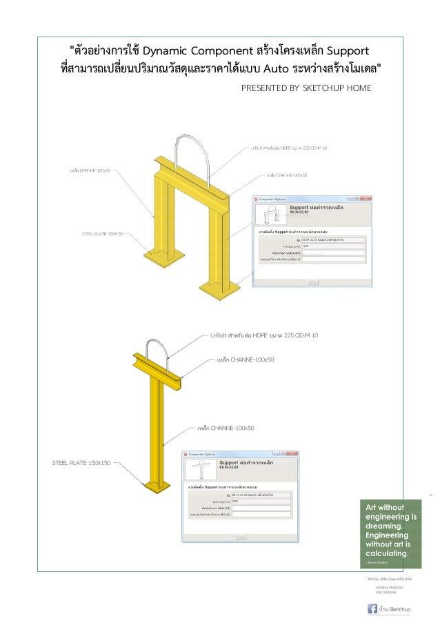 """""""ตัวอยางการใช Dynamic Component สรางโครงเหล็ก Support ที่สามารถเปลี่ยนปริมาณวัสดุและราคาไดแบบ Auto ระหวางสรางโมเดล"""" PRESEN..."""