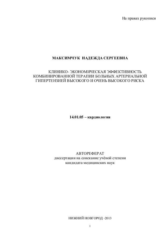 На правах рукописи       МАКСИМЧУК НАДЕЖДА СЕРГЕЕВНА      КЛИНИКО- ЭКОНОМИЧЕСКАЯ ЭФФЕКТИВНОСТЬКОМБИНИРОВАННОЙ ТЕРАПИИ БОЛЬ...