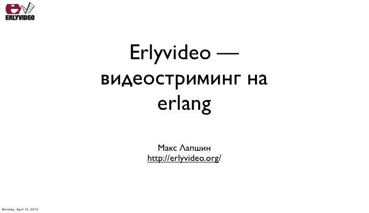 Erlyvideo—                          видеостриминг на                                erlang                               ...