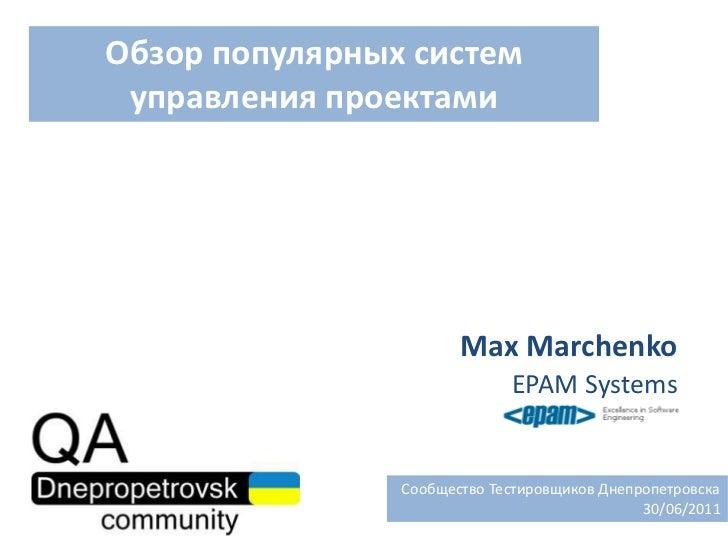 Обзор популярных систем управления проектами<br />Max Marchenko<br />EPAM Systems<br />  Сообщество Тестировщиков Днепропе...