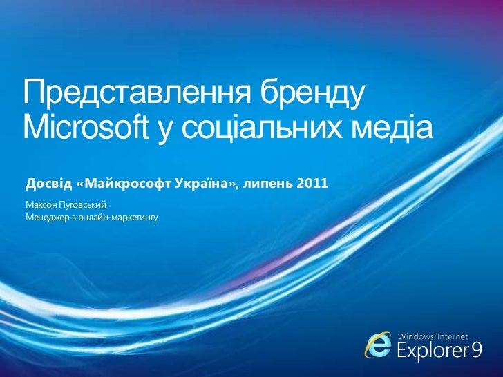 Представлення бренду Microsoft у соціальнихмедіа<br />Досвід «Майкрософт Україна», липень 2011<br />МаксонПуговський<br />...