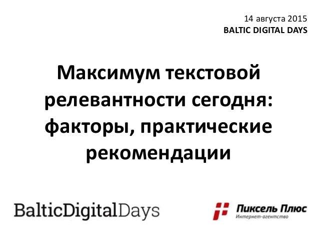 Максимум текстовой релевантности сегодня: факторы, практические рекомендации 14 августа 2015 BALTIC DIGITAL DAYS