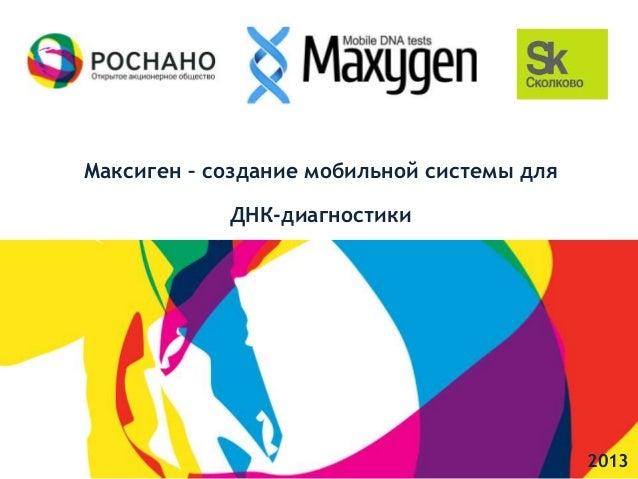 Максиген – создание мобильной системы для  ДНК-диагностики  2013