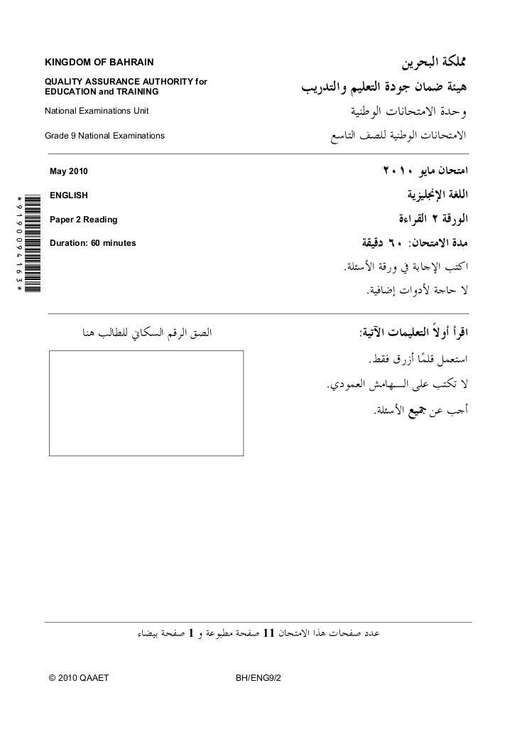 national examinations 2010 qaaet bahrain english grade 9 paper 2. Black Bedroom Furniture Sets. Home Design Ideas