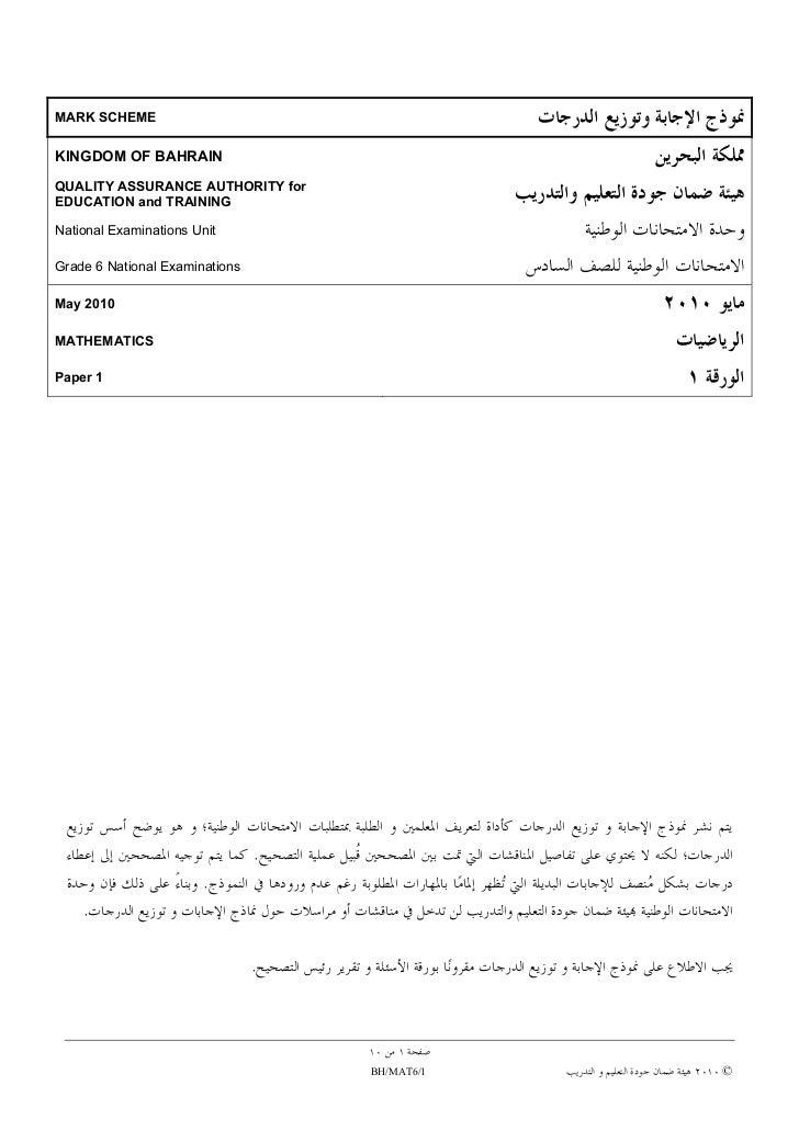 MARK SCHEMEKINGDOM OF BAHRAINQUALITY ASSURANCE AUTHORITY forEDUCATION and TRAININGNational Examinations UnitGrade 6 Nation...