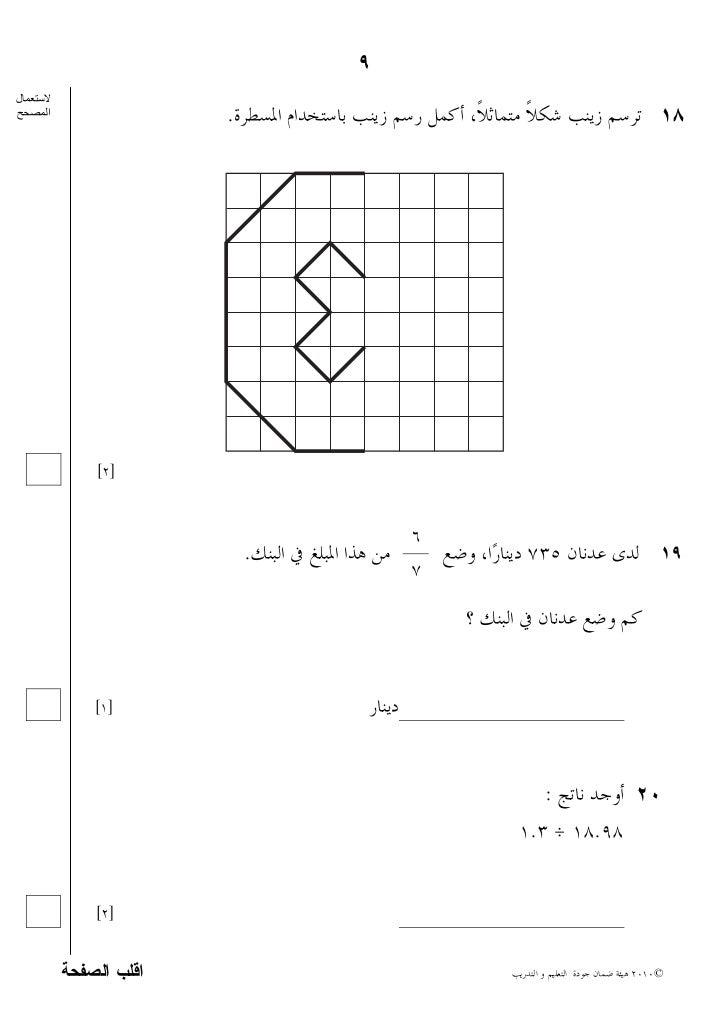May 2010 maths grade 6 paper 2