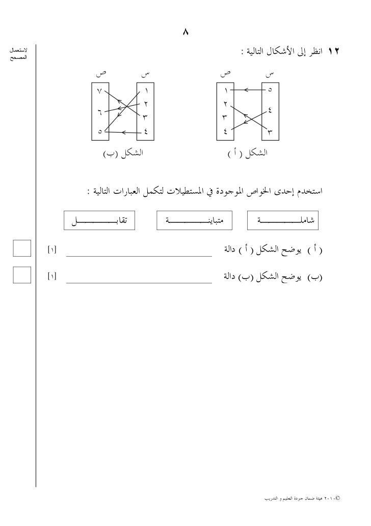 National Examinations 2010, Bahrain, QAAET, maths, grade 9