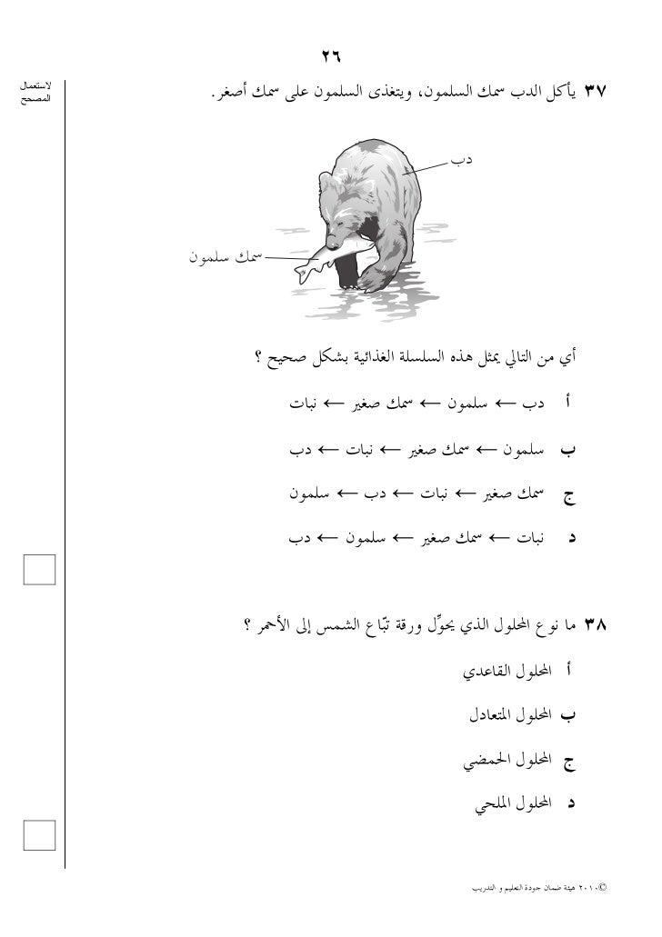 National Examinaitons 2010, QAAET, Bahrain, Science, grade