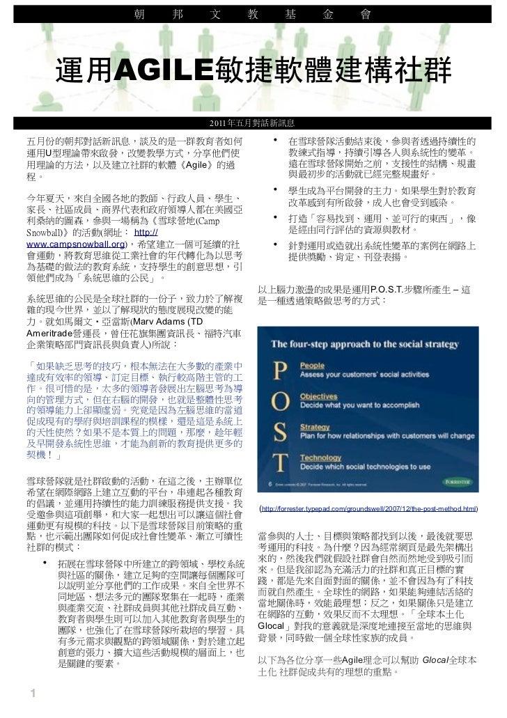 運用AGILE敏捷軟體建構社群                                         2011                                                    •    U    ...