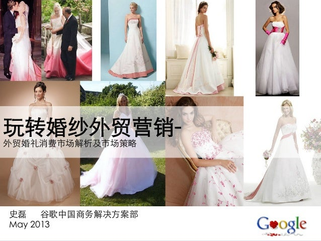 1 Google confidential玩转婚纱外贸营销-᠋᠌᠍外贸婚礼消费市场解析及市场策略史磊 谷歌中国商务解决方案部May 2013