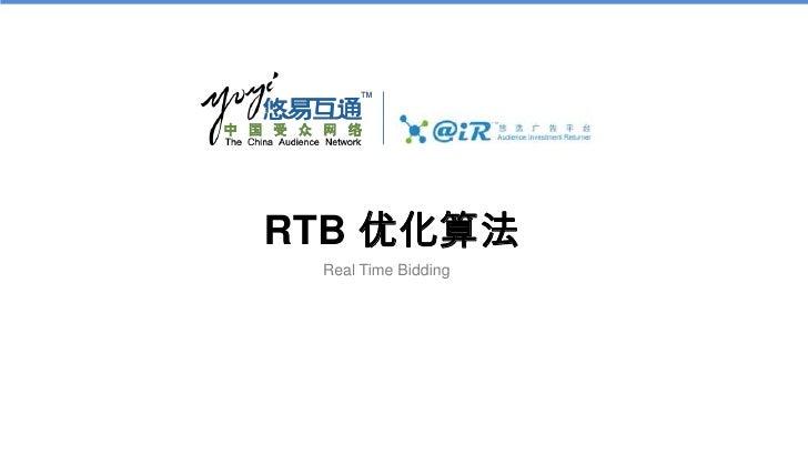 RTB 优化算法 Real Time Bidding