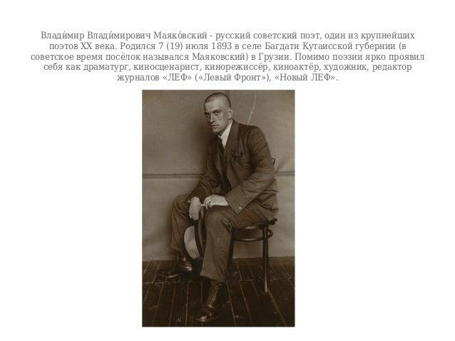Влади́ мир Влади́ мирович Маяко́ вский - русский советский поэт, один из крупнейших поэтов XX века. Родился 7 (19) июля 18...