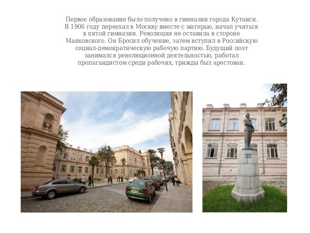 Первое образование было получено в гимназии города Кутаиси. В 1906 году переехал в Москву вместе с матерью, начал учиться ...