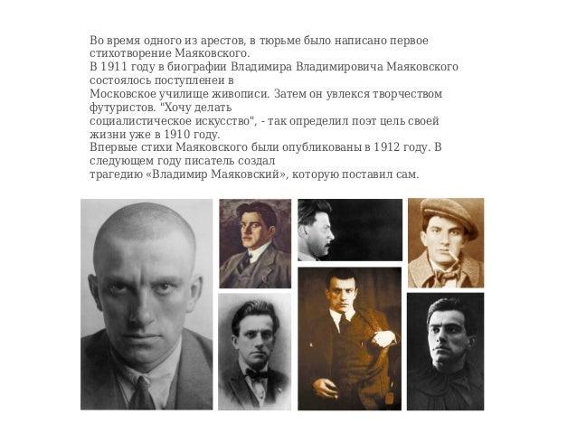 Во время одного из арестов, в тюрьме было написано первое стихотворение Маяковского. В 1911 году в биографии Владимира Вла...