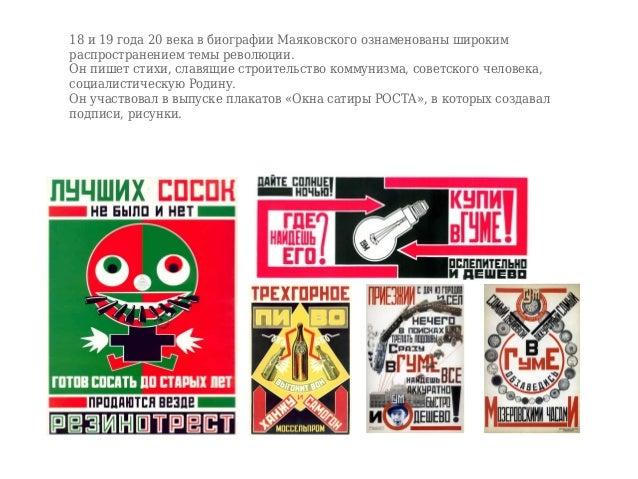 18 и 19 года 20 века в биографии Маяковского ознаменованы широким распространением темы революции. Он пишет стихи, славящи...