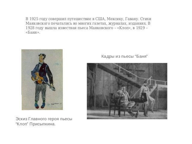 В 1925 году совершил путешествие в США, Мексику, Гавану. Стихи Маяковского печатались во многих газетах, журналах, издания...