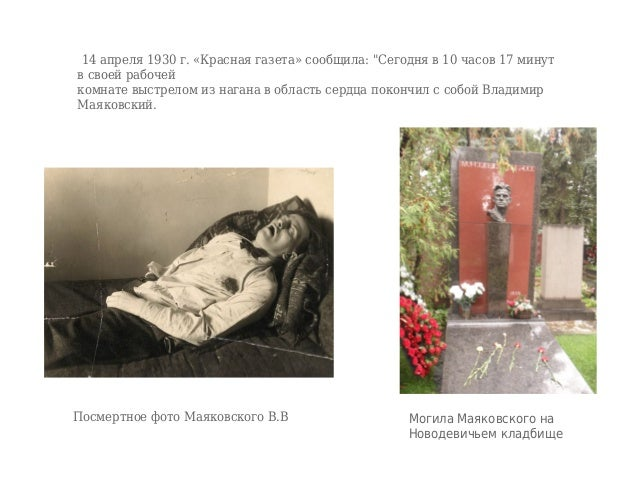 """14 апреля 1930 г. «Красная газета» сообщила: """"Сегодня в 10 часов 17 минут в своей рабочей комнате выстрелом из нагана в об..."""