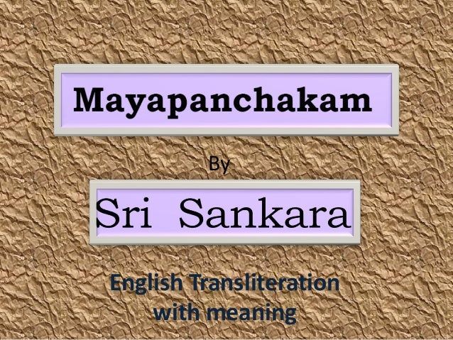 Mayapanchakam by Sri Sankara English Transliteration with