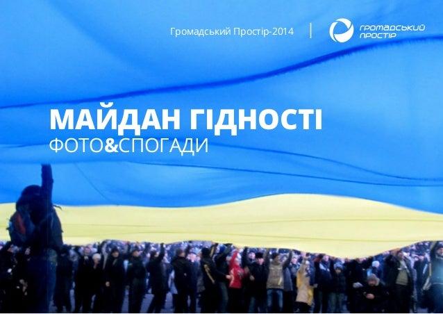 МАЙДАН ГІДНОСТІ  ФОТО&СПОГАДИ  Громадський Простір-2014