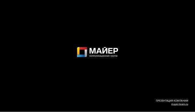 ПРЕЗЕНТАЦИЯ КОМПАНИИ mayer-team.ru
