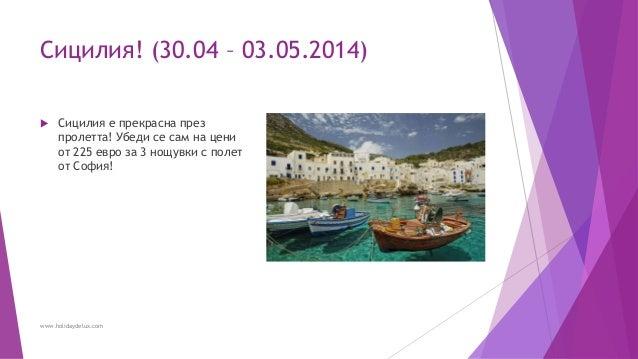 Сицилия! (30.04 – 03.05.2014)  Сицилия е прекрасна през пролетта! Убеди се сам на цени от 225 евро за 3 нощувки с полет о...