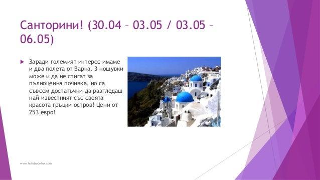 Санторини! (30.04 – 03.05 / 03.05 – 06.05)  Заради големият интерес имаме и два полета от Варна. 3 нощувки може и да не с...