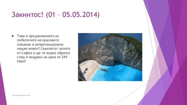 Закинтос! (01 – 05.05.2014)  Това е предложението за любителите на красивите плажове и непретенциозния нощен живот! Самол...