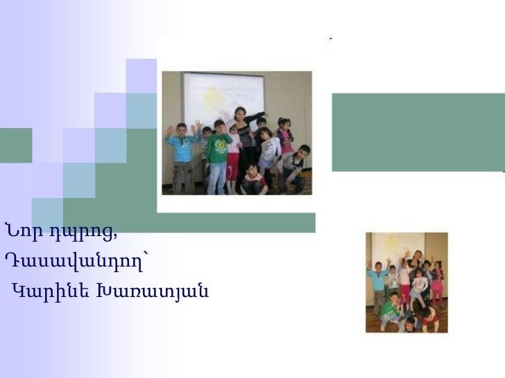 Նոր դպրոց,Դասավանդող`Կարինե Խառատյան