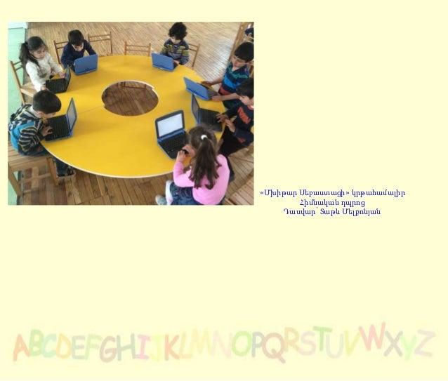 «Մխիթար Սեբաստացի» կրթահամալիր Հիմնական դպրոց Դասվար՝ Տաթև Մելքոնյան