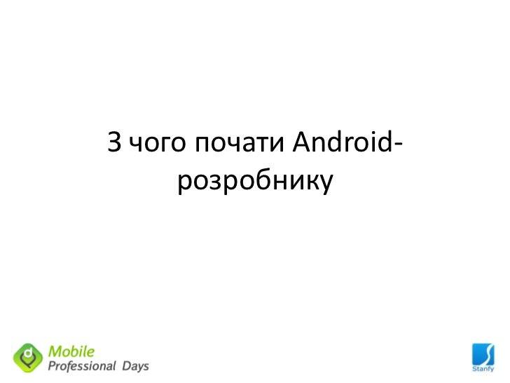 З чого почати Android-     розробнику