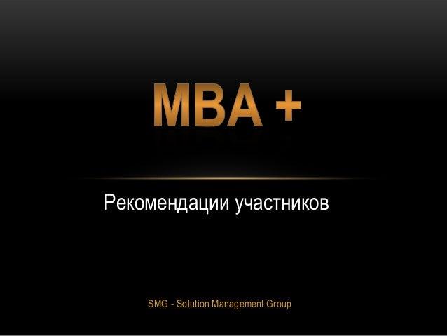 Рекомендации участников  SMG - Solution Management Group