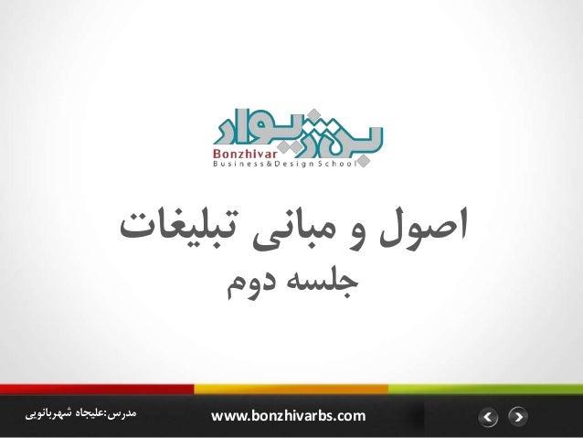 مدرس:شهربانویی علیجاه www.bonzhivarbs.com تبلی مبانی و اصولغات دوم جلسه