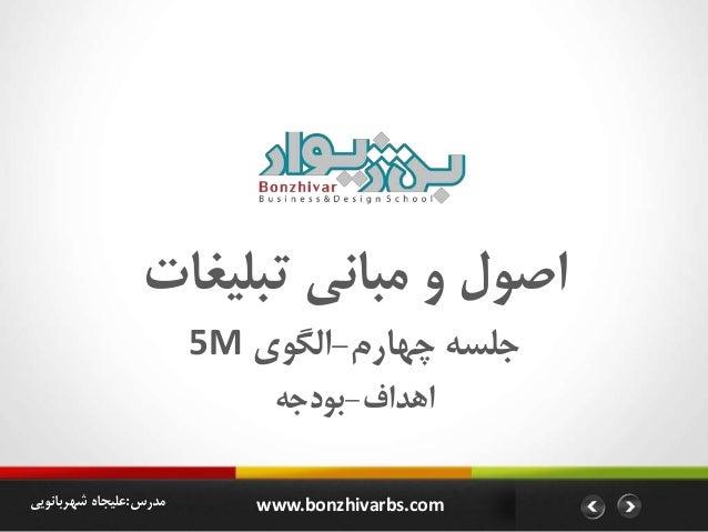 مدرس:شهربانویی علیجاه www.bonzhivarbs.com تبلی مبانی و اصولغات چهارم جلسه-الگوی5M اهداف-بودجه