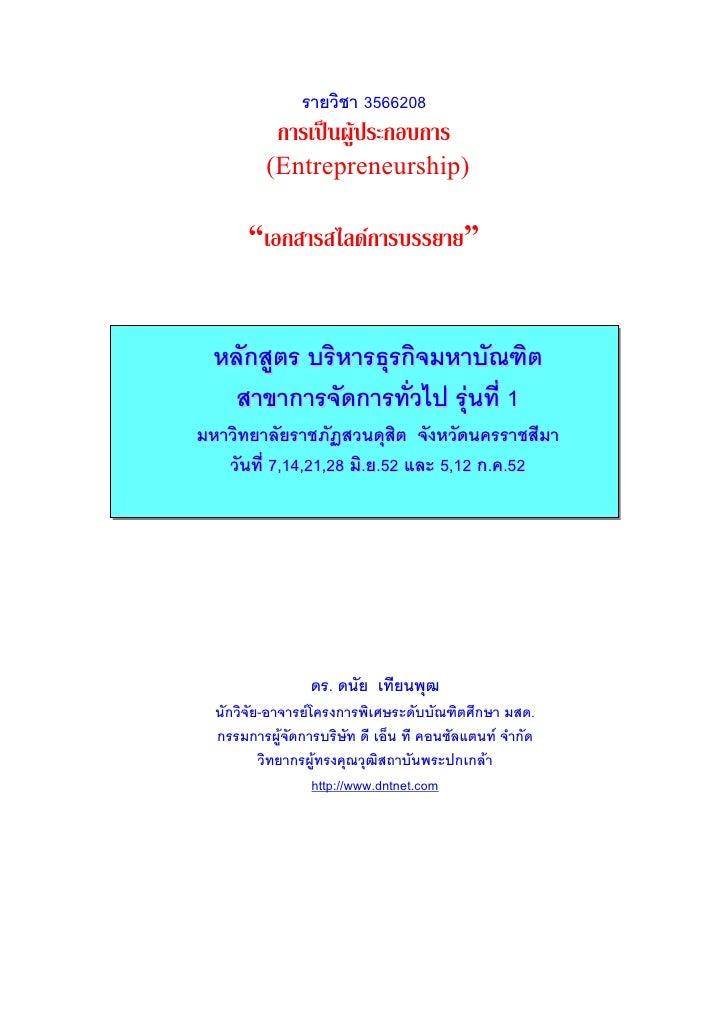 """รายวิชา 3566208            การเปนผูประกอบการ          (Entrepreneurship)         """"เอกสารสไลดการบรรยาย""""     หลักสูตร บริ..."""