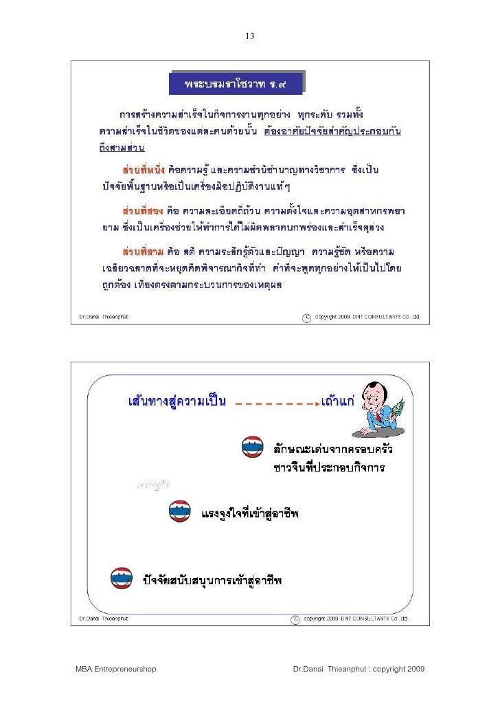 13     MBA Entrepreneurshop        Dr.Danai Thieanphut : copyright 2009