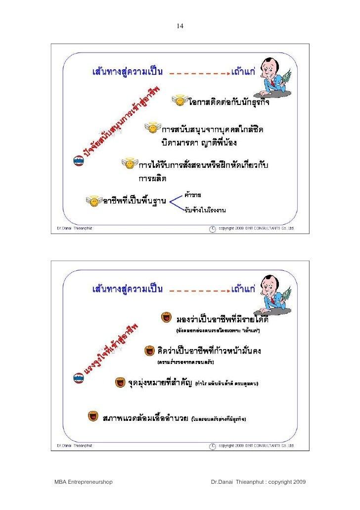 14     MBA Entrepreneurshop        Dr.Danai Thieanphut : copyright 2009