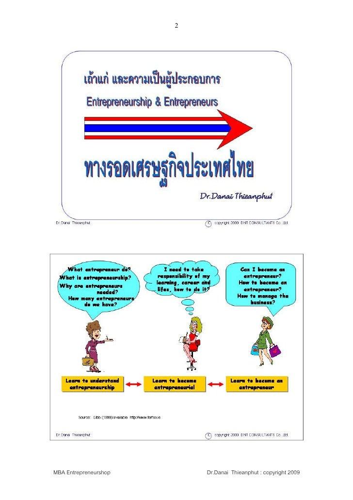 2     MBA Entrepreneurshop       Dr.Danai Thieanphut : copyright 2009